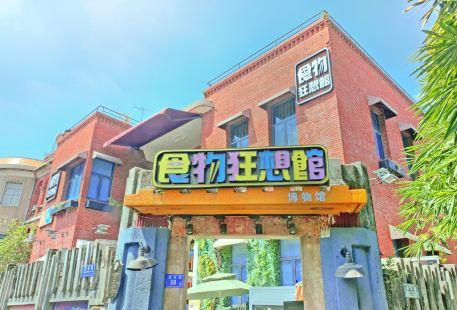 Kulangsu Wonder Food Museum