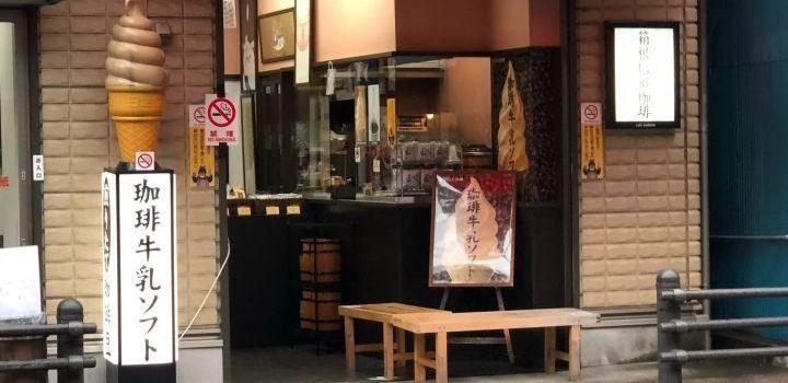 箱根焙煎咖啡2