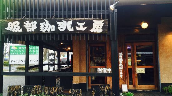 Hattori Coffee Yonago