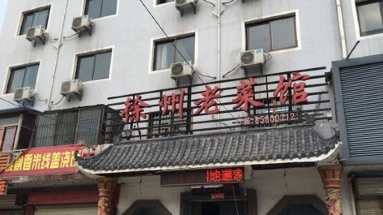 徐州老菜館