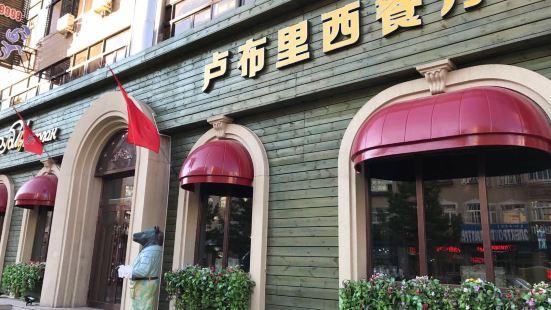 盧布裡西餐廳(總店)