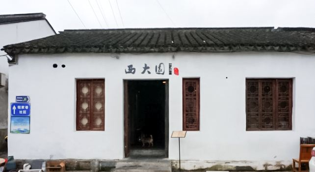Xi Da Yuan Tan Lu Hot Pot3