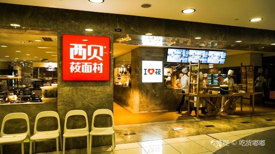 Xi Bei You Mian Cun ( Beijing Apm )