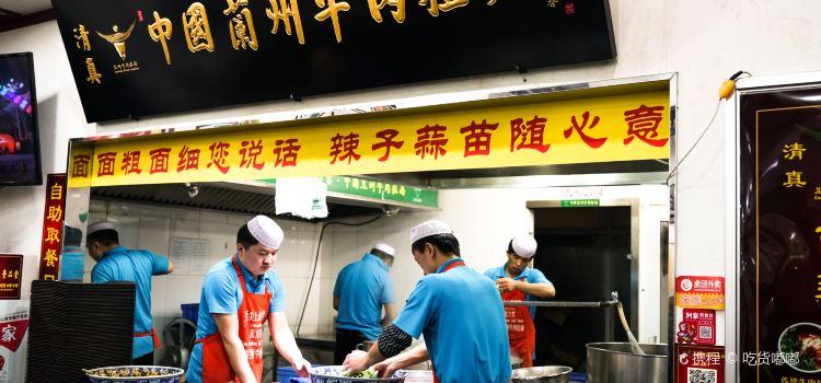 China Lanzhou Beef Noodle (Jiao Da Dong Road)