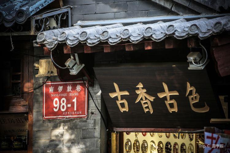 Nanluoguxiang3
