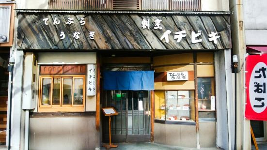 Ichibiki