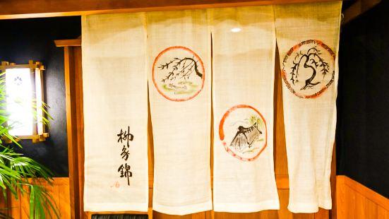 Yanagiyanishiki
