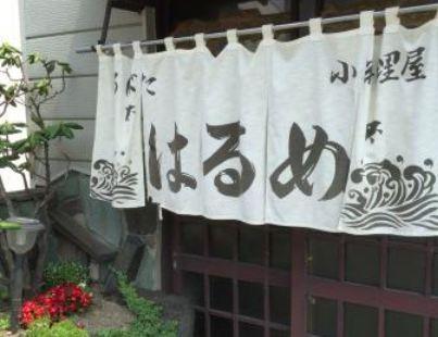 Harume