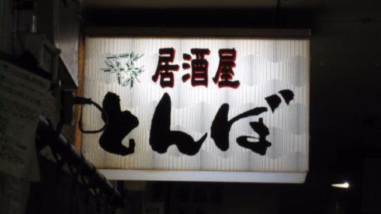Izakaya Tombo
