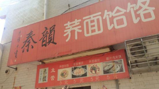 秦韻蕎面餄餎