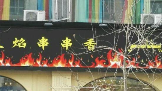 火焰串串香