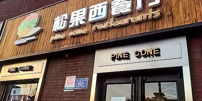 松果西餐廳(山師店)1