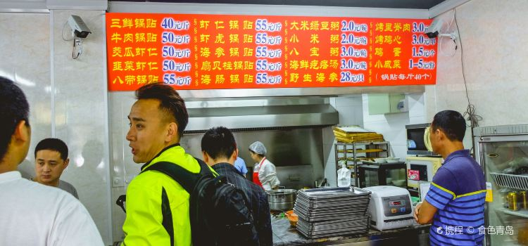 Pi Chai Yuan Pot Sticker(ShenYang Road)1