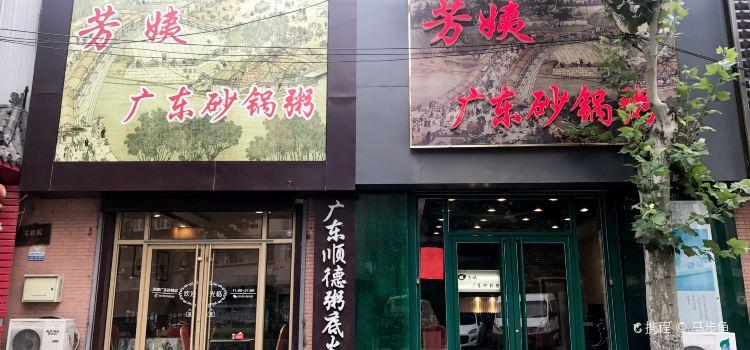 Fang Yi Guang Dong Sha Guo Zhou3