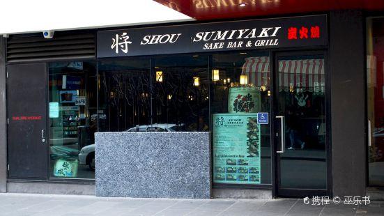 Shou Sumiyaki Sake