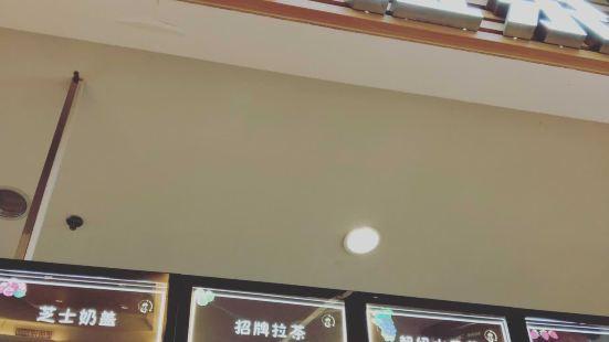 王子拉茶(新東門店)