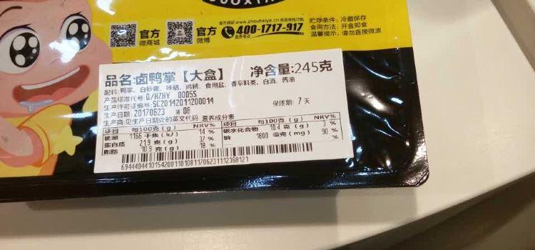 周黑鴨(荊州三店)3