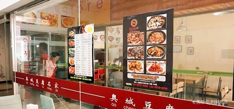 Ao Cheng Dou Fu Ming Jia ( Ao Cheng Main Branch)2