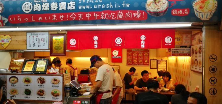 嵐肉燥專賣店3