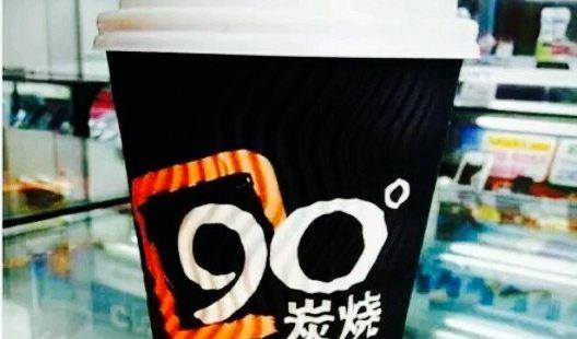 90度炭燒咖啡小站