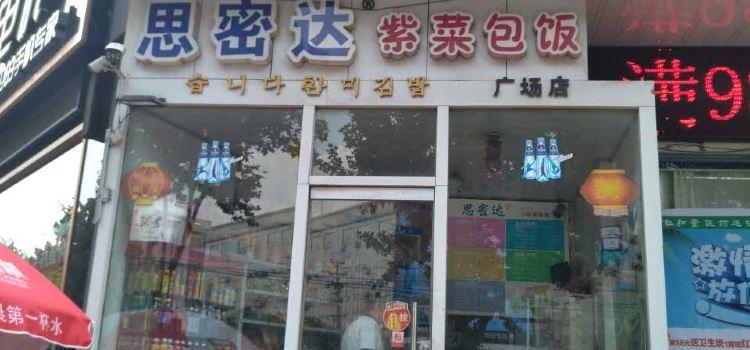 思密達紫菜包飯(廣場店)3