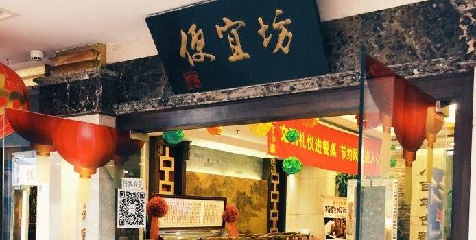 便宜坊烤鴨店(新世界店)3