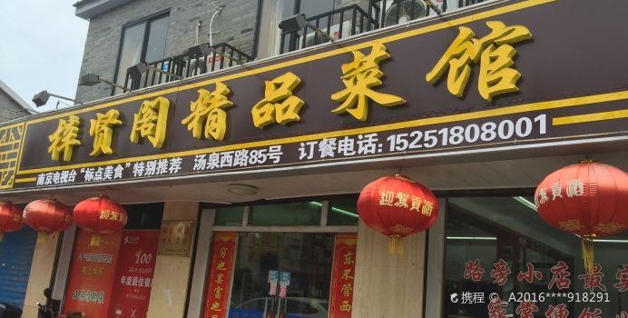 Zi Xian Ge JingPin CaiGuan2
