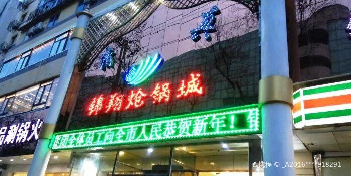 Jinxiangqiang Hot Pot Restaurant1