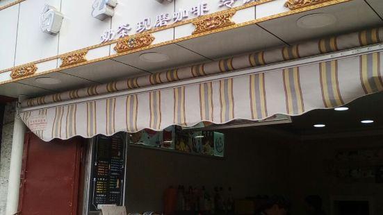 白玉京奶茶店