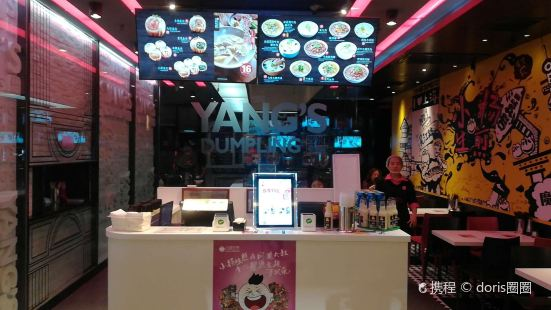 Yang's Fried Dumplings ( Wu Jiang Road )