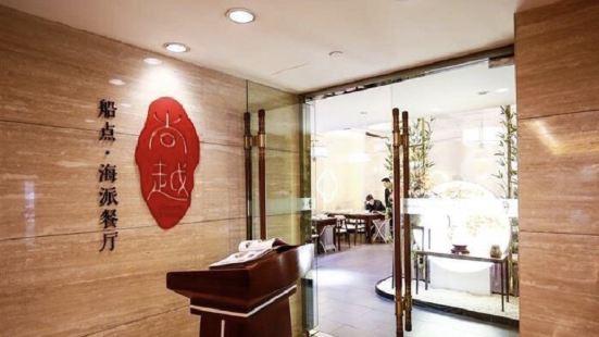 Shang Yue Hai Pai Restaurant