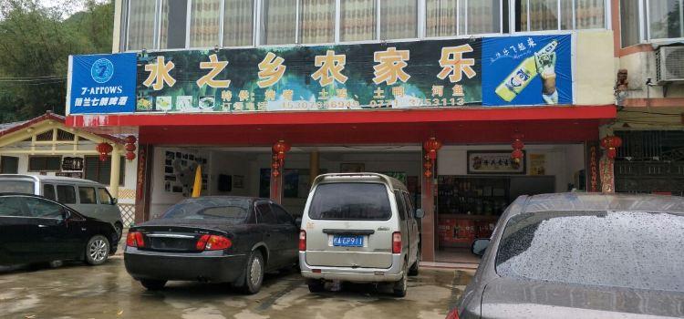 水之鄉農家樂(旅遊驛站)3