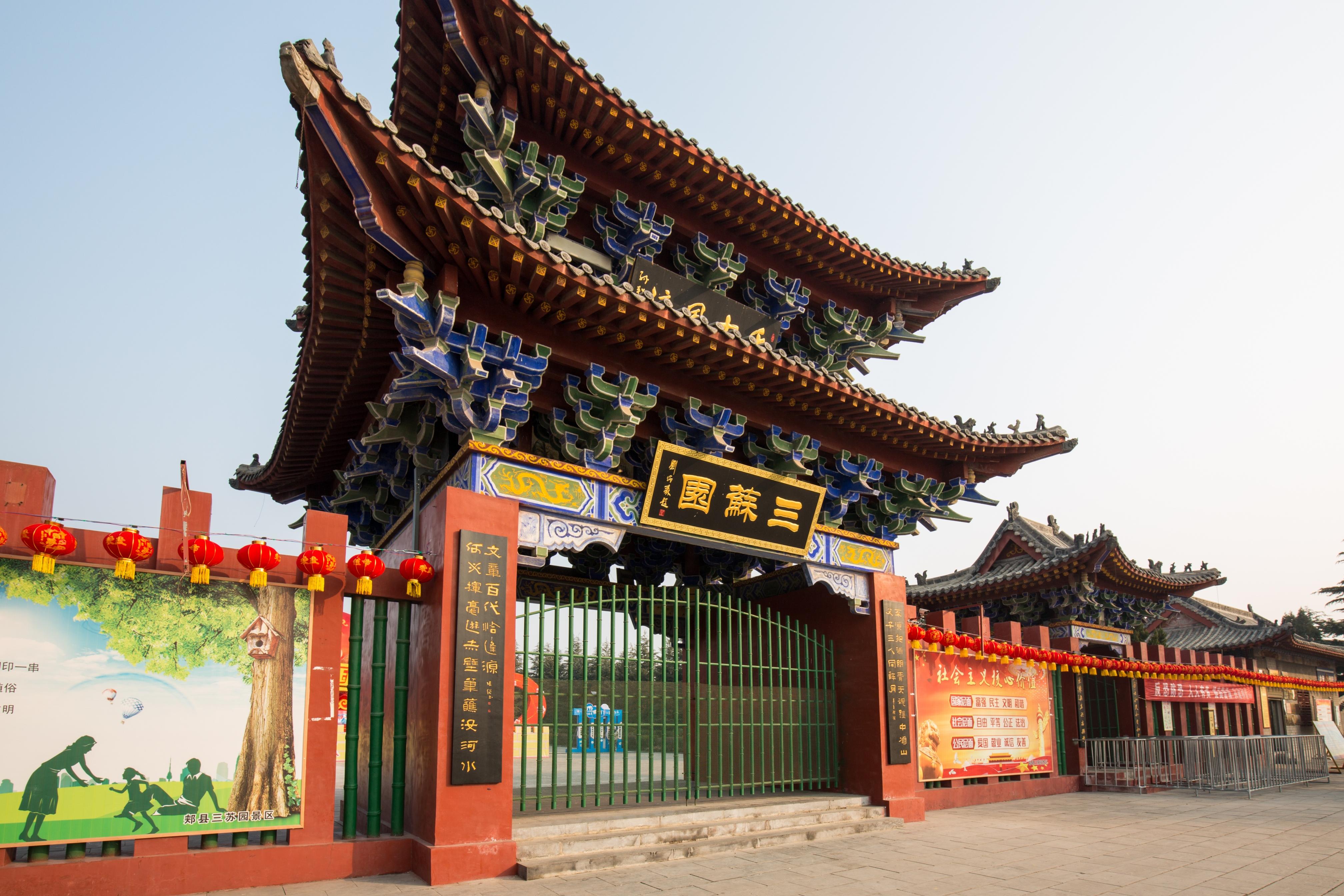 Sansuyuan Sceneic Area