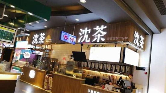 沈茶(王莊世歐廣場店)