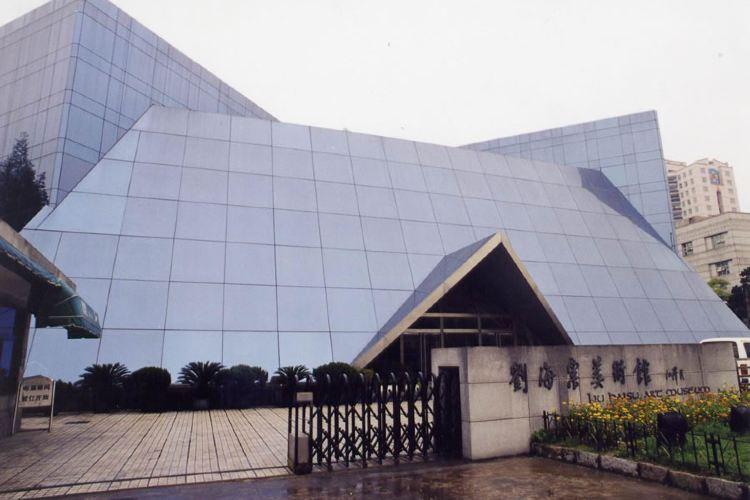 劉海粟藝術館