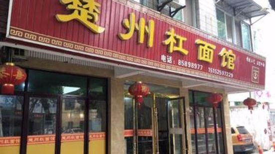 楚州杠麵館(東長街店)