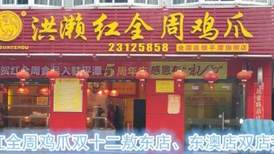 平潭洪瀨紅全周雞爪(桂山三分店)