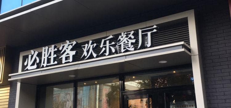 必勝客(石河子店)3