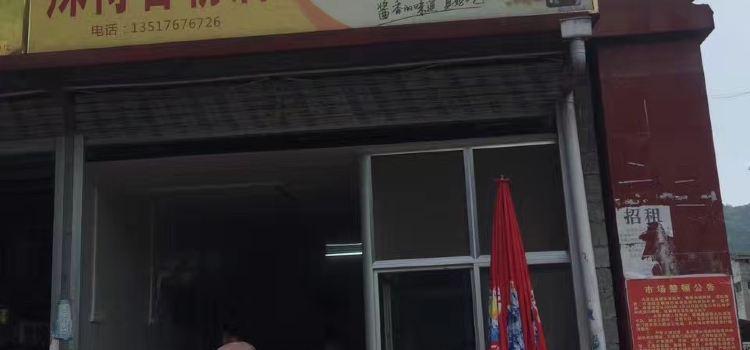 辣得香粉店1