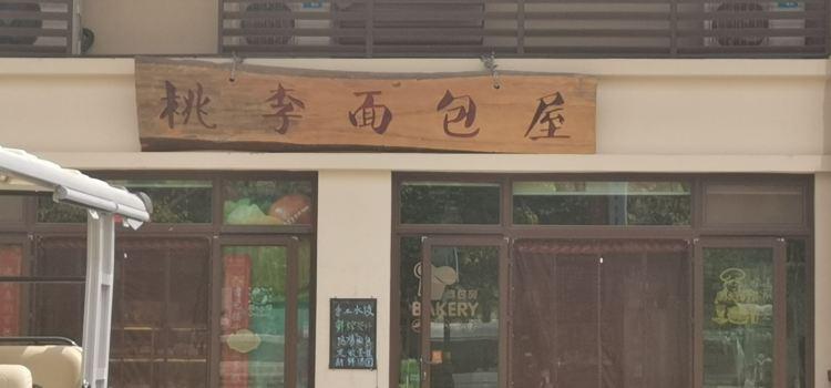 桃李麵包屋2