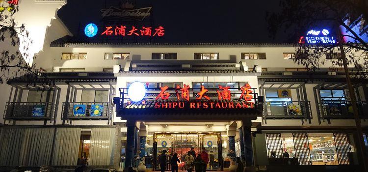 石浦海味飯店(月湖店)1