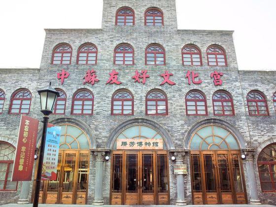 Shengfang Museum