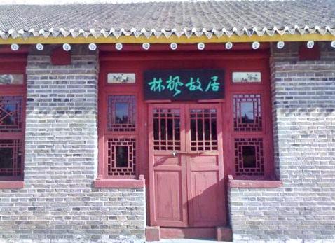 Lin Feng Comrade's Former Residence Memorial Hall