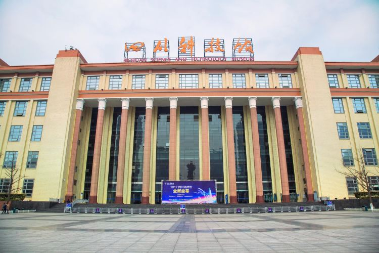 四川科技館