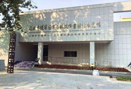 侵華日軍遼源高級戰俘營舊址