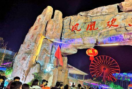 欽州鳳凰歡樂世界