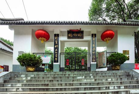 Xining Botanical Garden