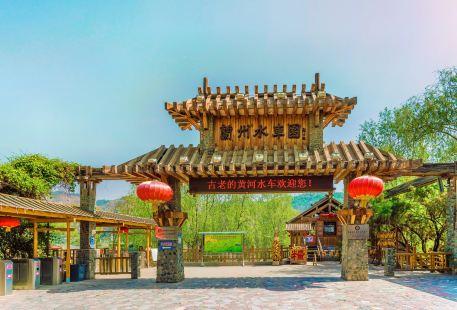 Waterwheel Expo Park