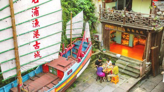 Shipu Old Street