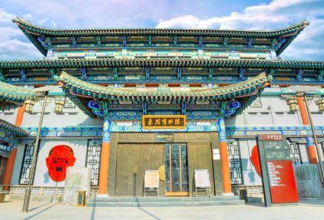 China Qinqiang Museum
